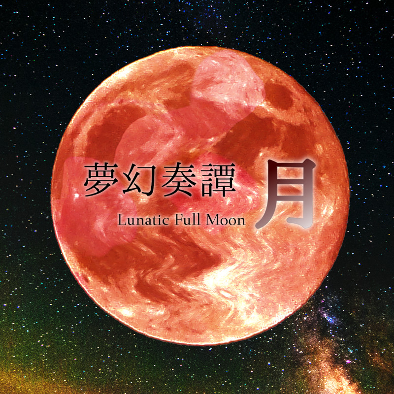 夢幻奏譚「月 ~ Lunatic Full Moon」